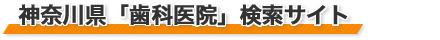 神奈川県の歯科医院検索ドットコム